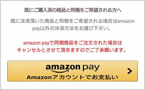 わんまいるではAmazon Payでの支払いが可能