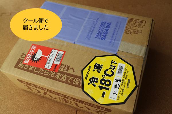 わんまいるのおかずセットは箱で届きました。