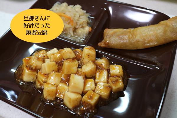 麻婆豆腐は旦那さんに好評