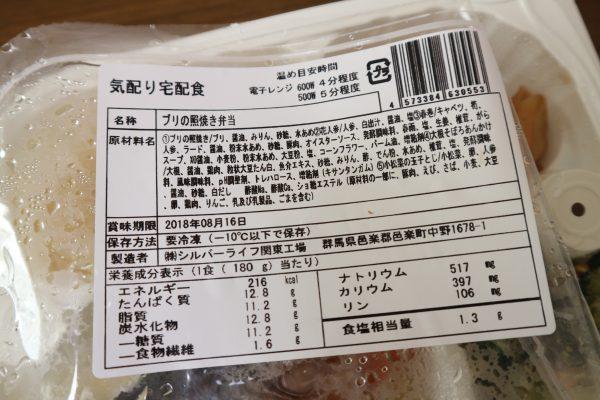 糖質制限、お弁当のパッケージ
