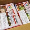 食宅便のお弁当が箱に入った状態7食入り