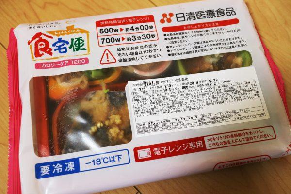 食宅便のパッケージ