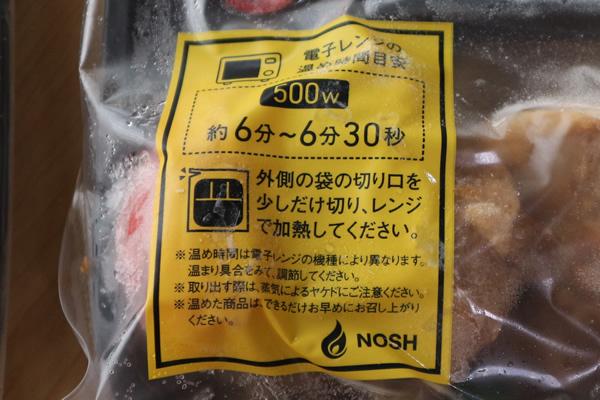 noshお弁当のパッケージ