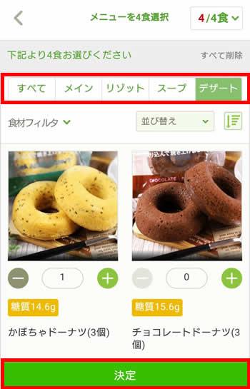 noshはデザートやリゾットも注文できます