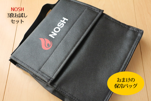 nosh(ナッシュ)3食お試しセットのおまけは保冷バッグ