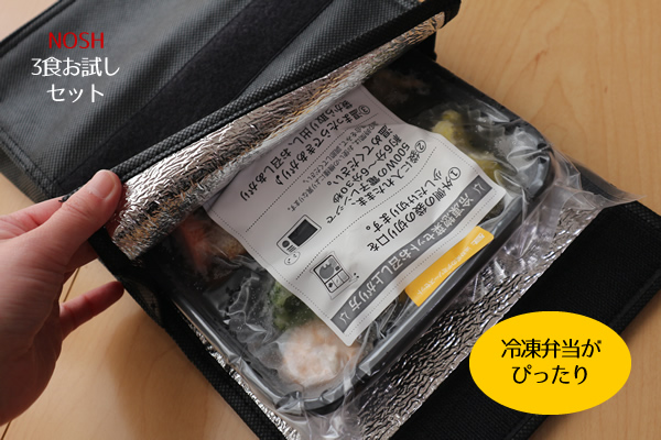 保冷バッグは冷凍弁当がピッタリ