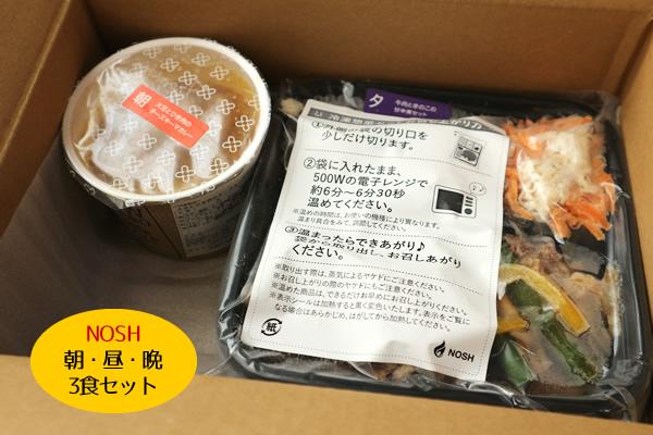 NOSH(ナッシュ)の3食お試しセットを注文