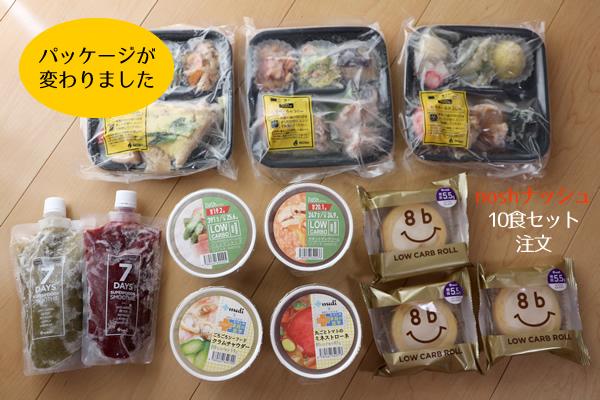 nosh10食セットをお試し購入。パッケージが変わりました。