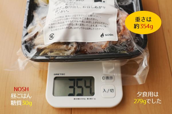 昼食用30g糖質プレート弁当は重さ354gでした。