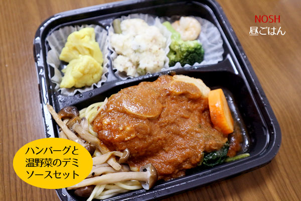 NOSH(ナッシュ)の昼ごはん『ハンバーグと温野菜のデミソースセット』