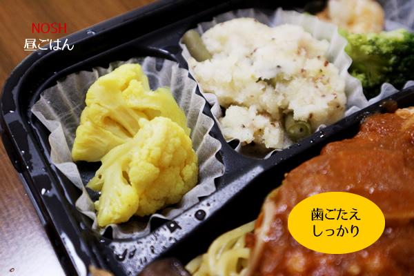 NOSH(ナッシュ)昼ごはんの副菜