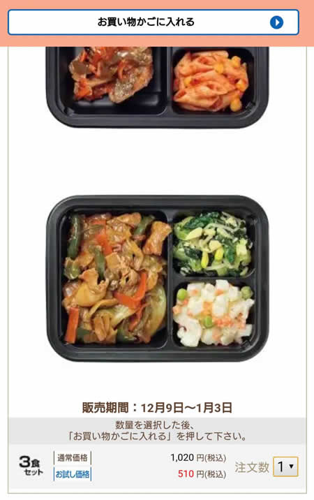 ヨシケイ冷凍弁当の選択画面