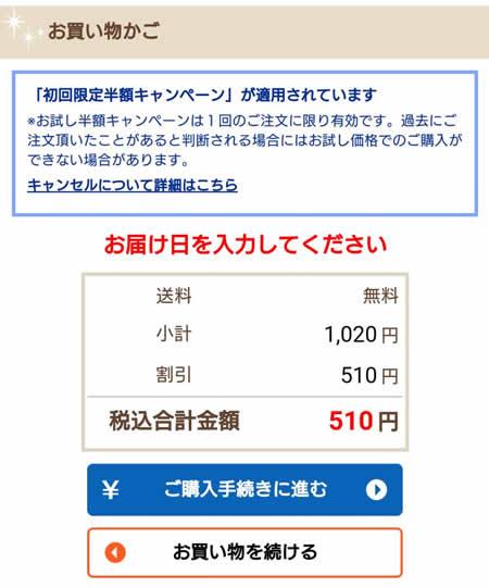 ヨシケイのお買い物かご確認ページ