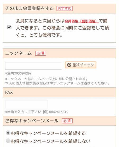 ヨシケイの会員登録について