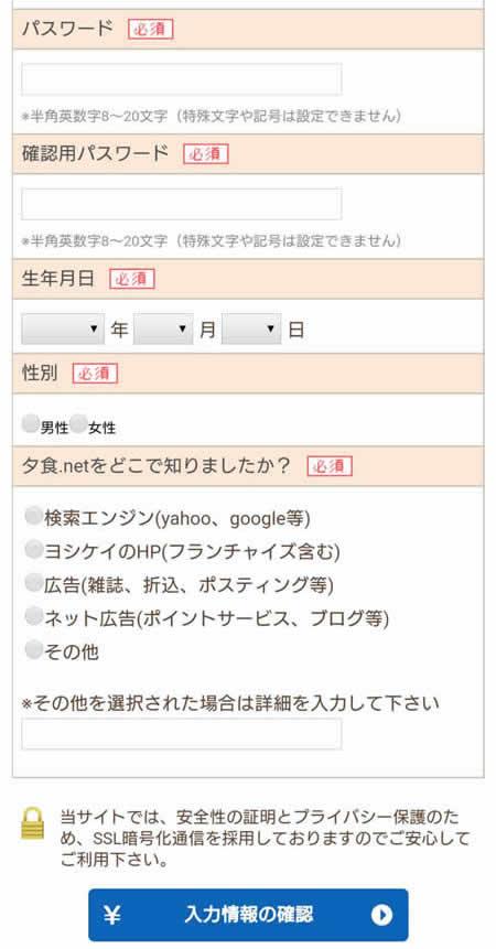 ヨシケイ会員登録の必要情報