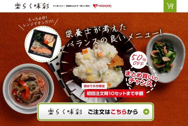 ヨシケイの冷凍弁当、公式サイト