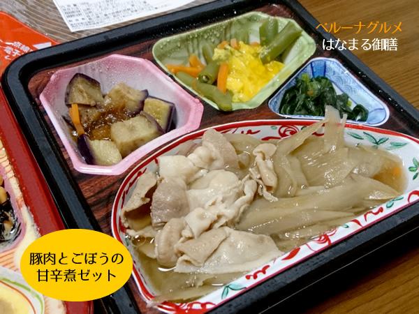 「はなまる御膳」豚肉とごぼうの甘辛煮セット