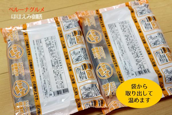 ベルーナグルメの「ほほえみ御膳」は袋から取り出して温めます