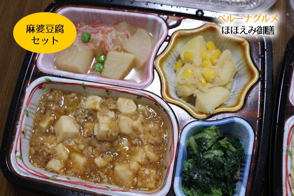「ほほえみ御膳」の麻婆豆腐セット