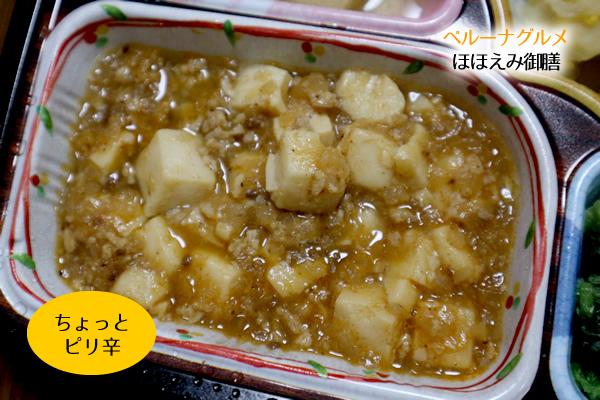 「ほほえみ御膳」の麻婆豆腐はピリ辛