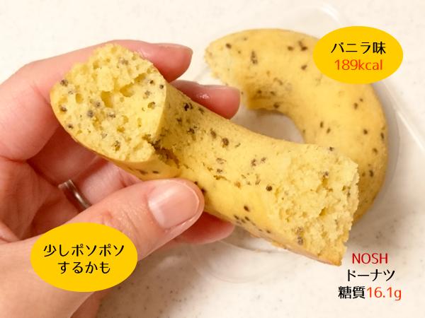 「Nosh」のチアシード&おからドーナツを半分に割った画像