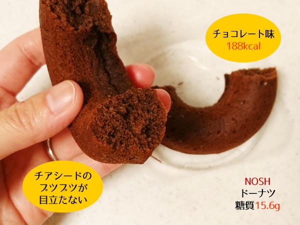 「nosh」チアシード&おからドーナツのチョコレート味はチアシードのプツプツが目立たない