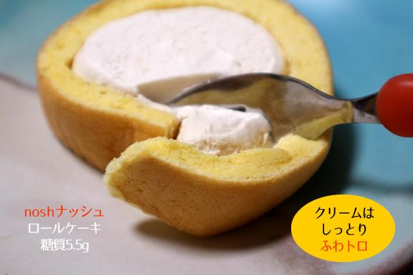 noshナッシュのロールケーキのクリームはしっとりふわトロ