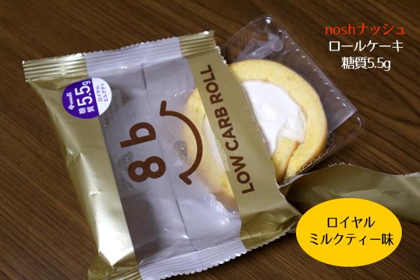 noshナッシュのロールケーキ(ロイヤルミルクティー味)