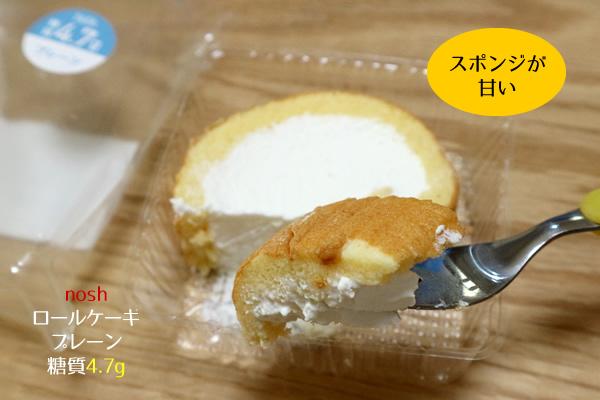 noshナッシュ・ロールケーキのプレーン味のスポンジが甘い