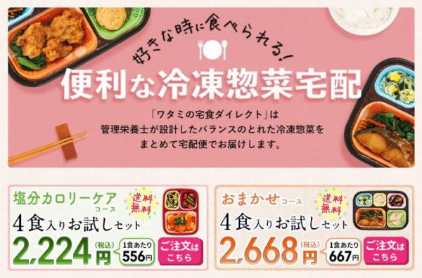 ワタミの宅食ダイレクトの公式ページキャプチャ