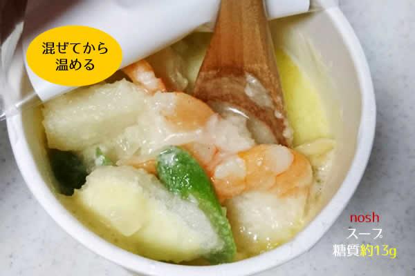 noshナッシュのスープを温めた後に混ぜる