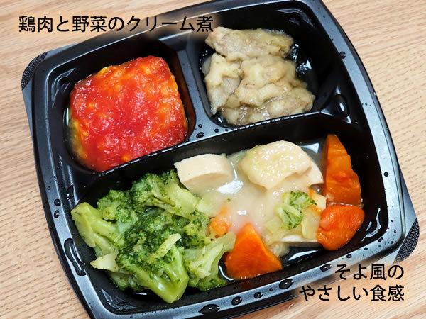 そよ風のやさしい食感「鶏肉と野菜のクリーム煮」