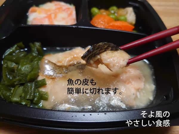 食のそよ風『そよ風のやさし食感』のお魚