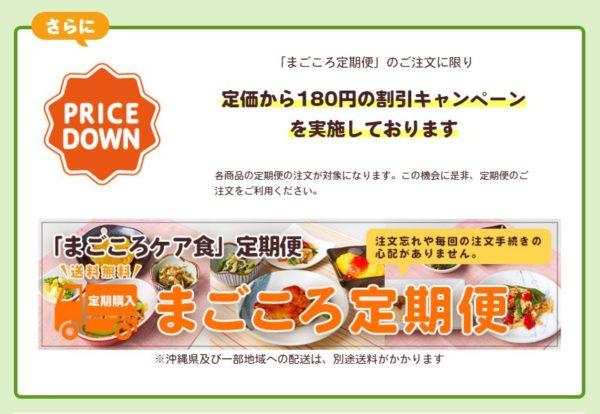 定期から180円引きの割引キャンペーン