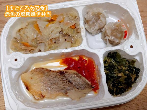 まごころケア食「赤魚の塩麴焼き弁当」
