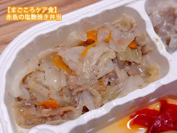 まごころケア食の野菜のごま炒め