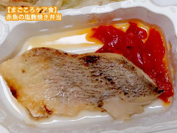 まごころケア食の赤魚