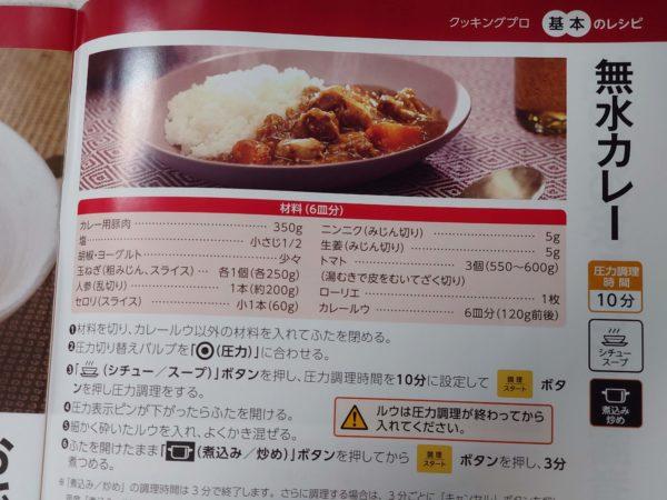 クッキングプロ無水カレーのレシピ