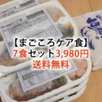 まごころケア食 7食セット3,980円、送料無料