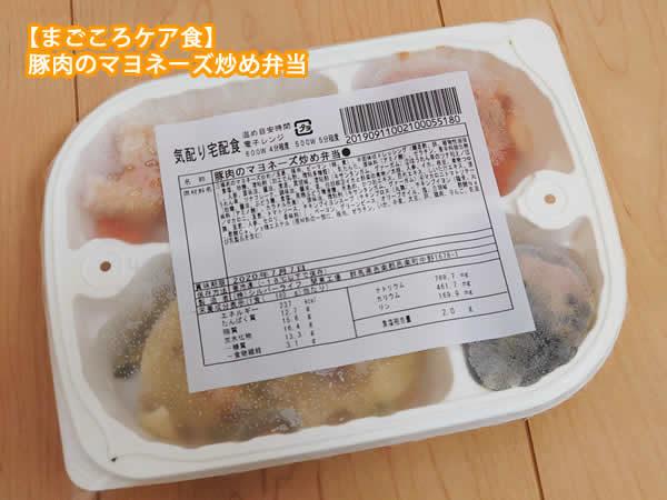 まごころケア食のパッケージ