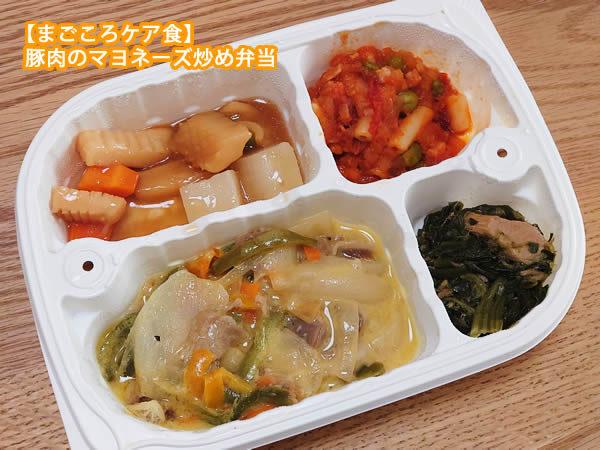 まごころケア食の豚肉マヨネーズ炒め弁当