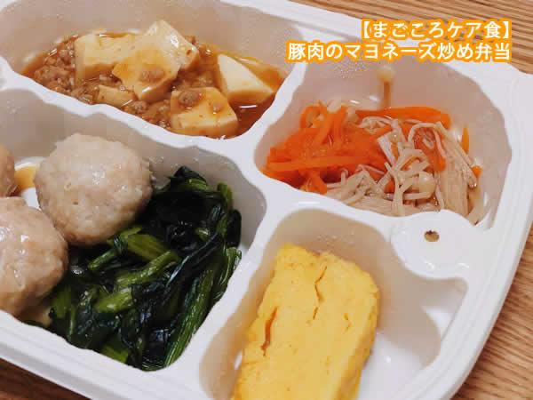 まごころケア食「味噌つくね弁当」の副菜