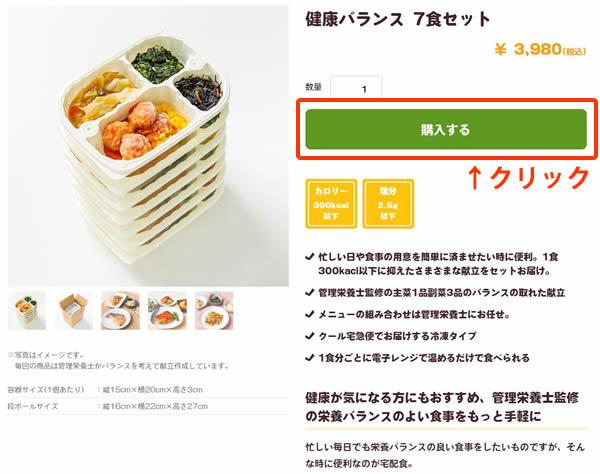 まごころケア食の詳細ページ