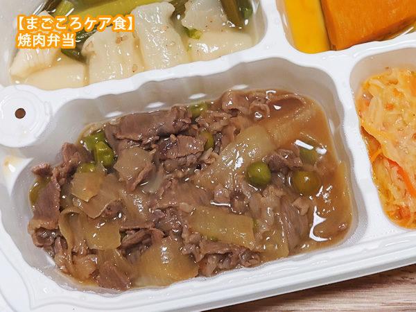 まごころケア食「焼肉弁当」の焼肉