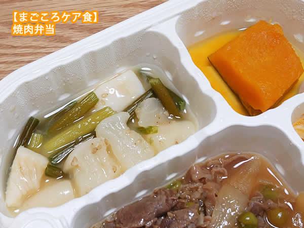 まごころケア食「焼肉弁当」のイカと大根の炒め煮