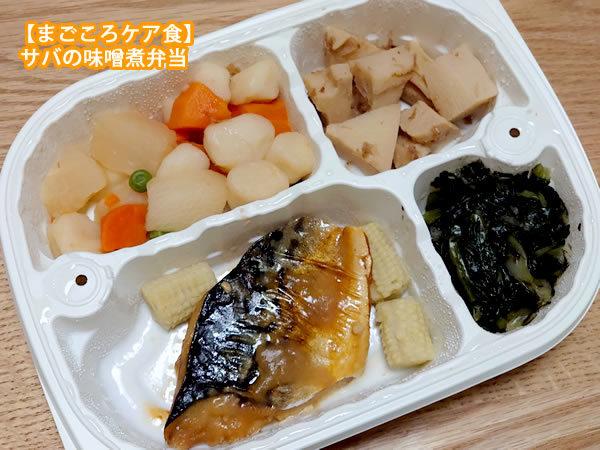 まごころケア食「サバの味噌煮弁当」