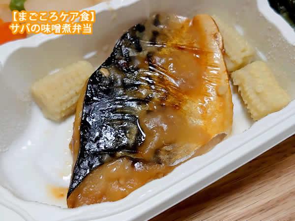 まごころケア食のサバの味噌煮