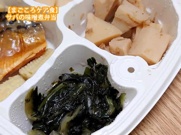 まごころケア食の小松菜の磯部和え