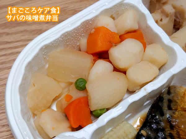 まごころケア食のはんぺんと野菜の田舎煮