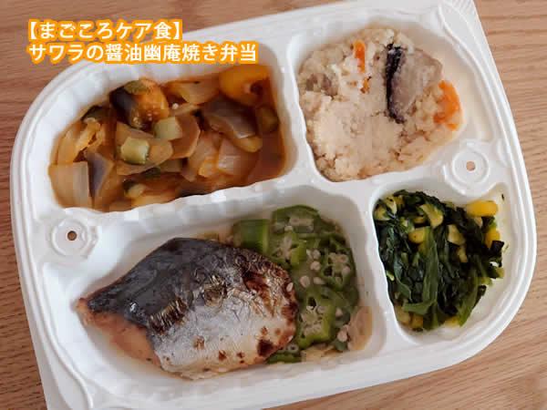 まごころケア食「サワラの醤油幽庵焼き弁当」